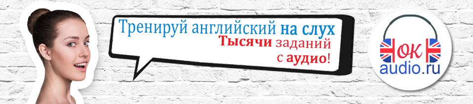 okaudio.ru